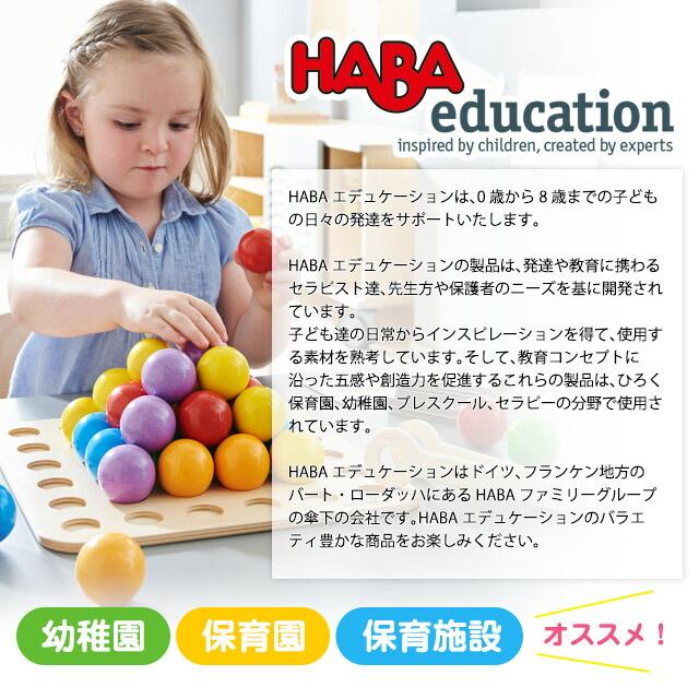 HABAエデュケーション