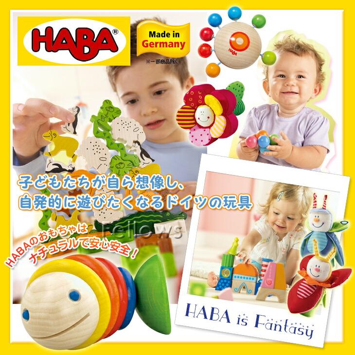 HABA(ハバ)社