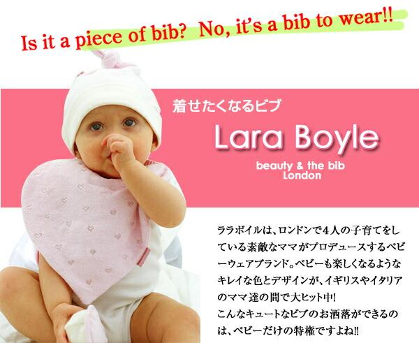 Lara boyle(ララボイル−beauty + the bib)