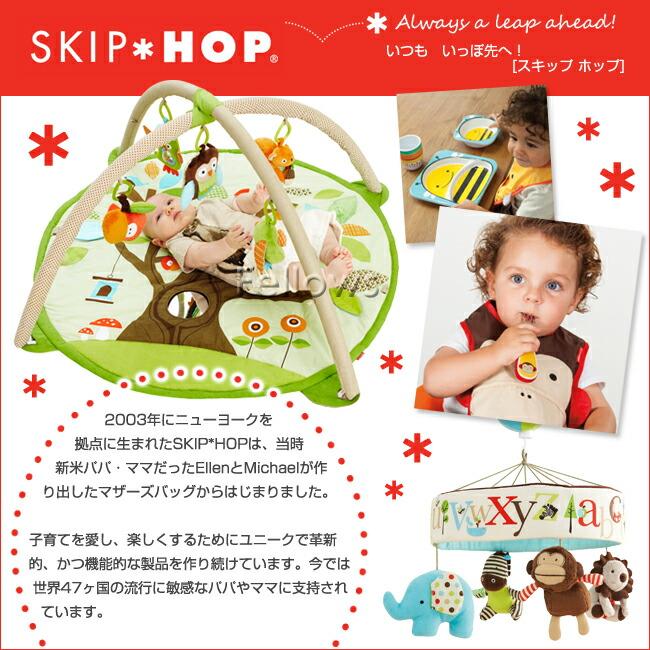 SKIP*HOP(スキップホップ)