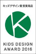 キッズデザイン賞2016