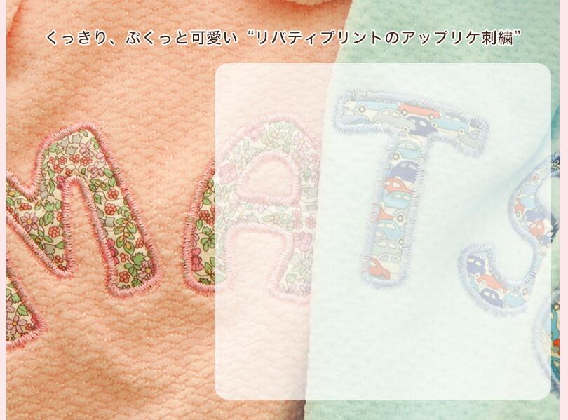 リバティプリントのアップリケ刺繍