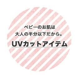 UVカットアイテム