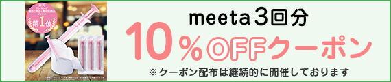 meeta3回10%OFFクーポン