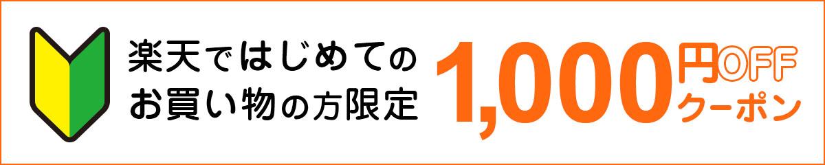 はじめてのお買い物の方限定1,000円OFFクーポン