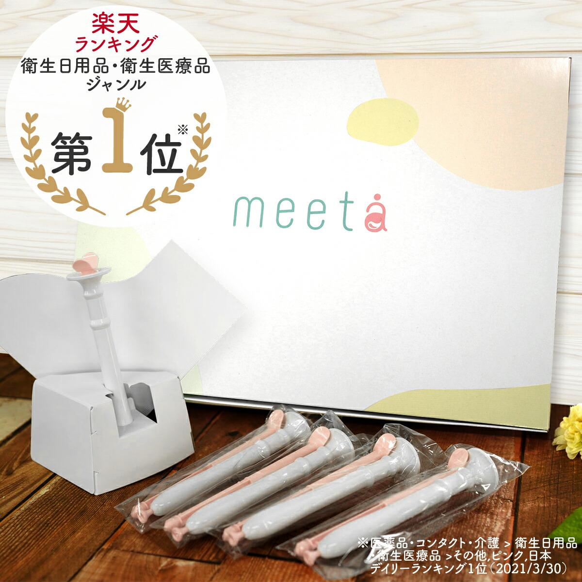 楽天ランキング衛生日用品・衛生医療品ジャンル1位シリンジ法キットmeeta(ミータ)