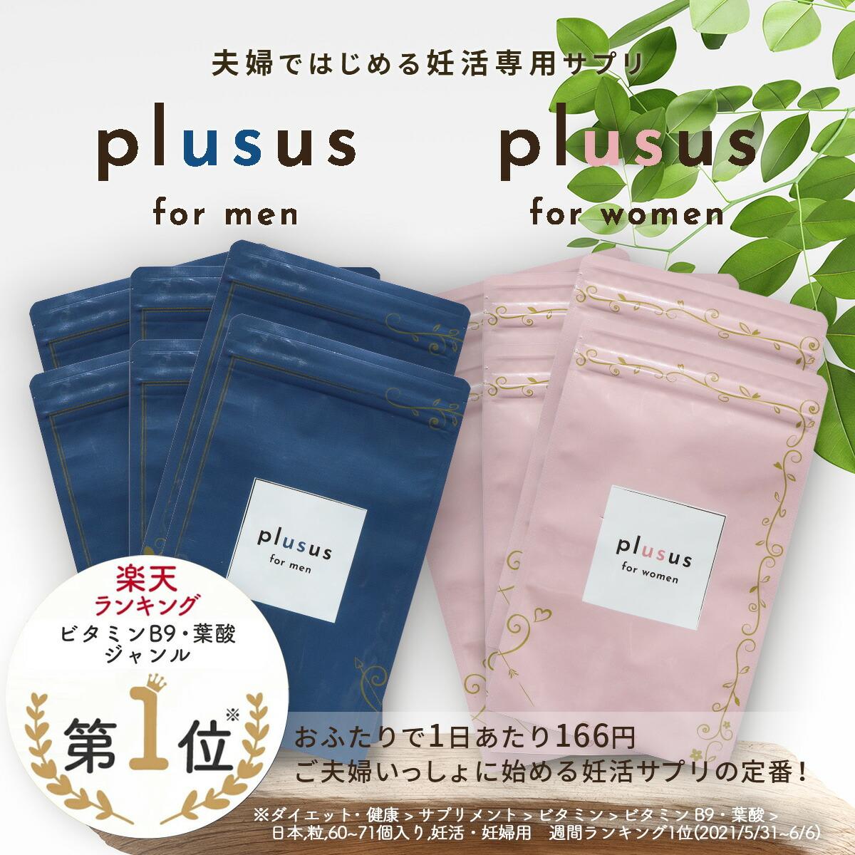 plusus for men & women