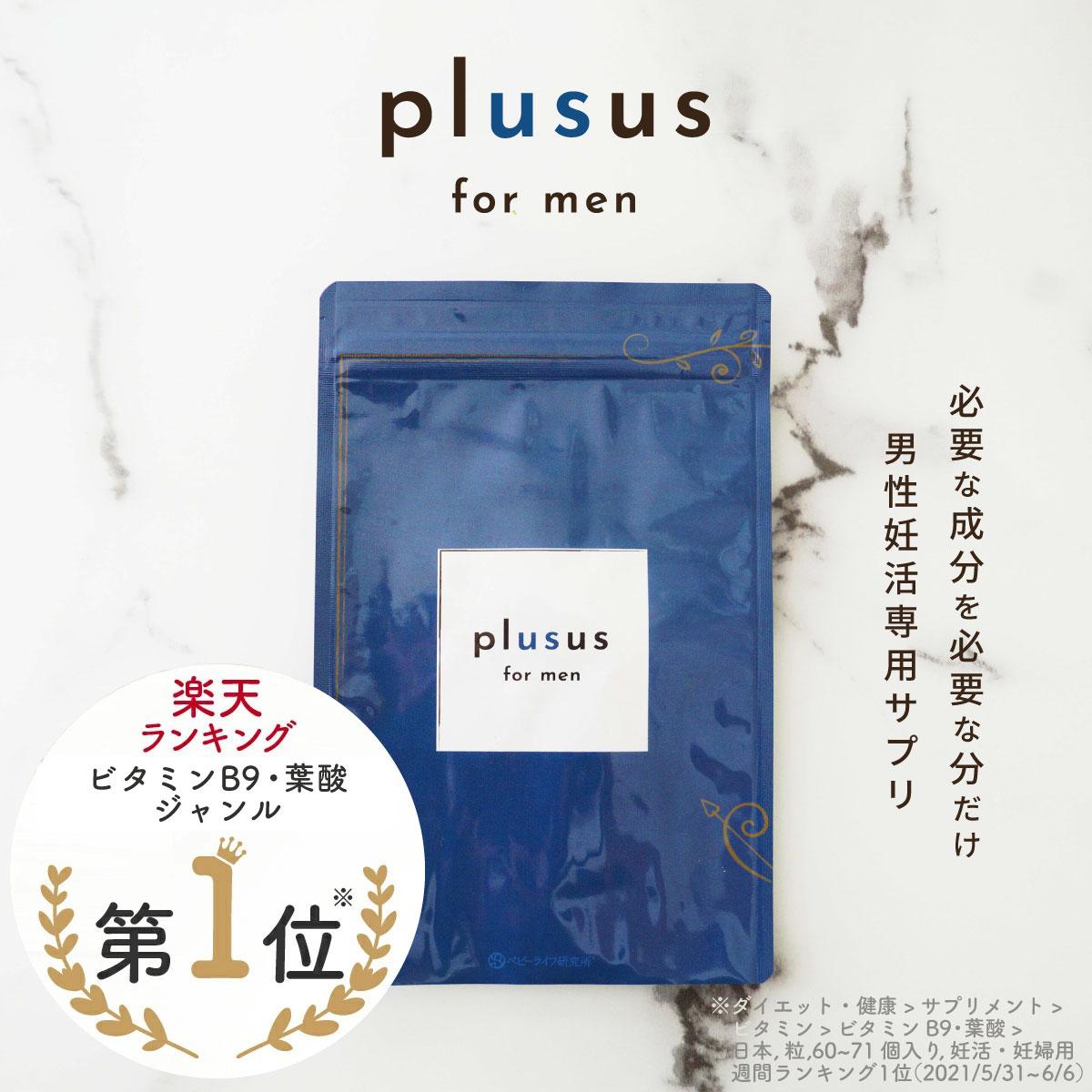 男性のための妊活専用サプリplusus for men