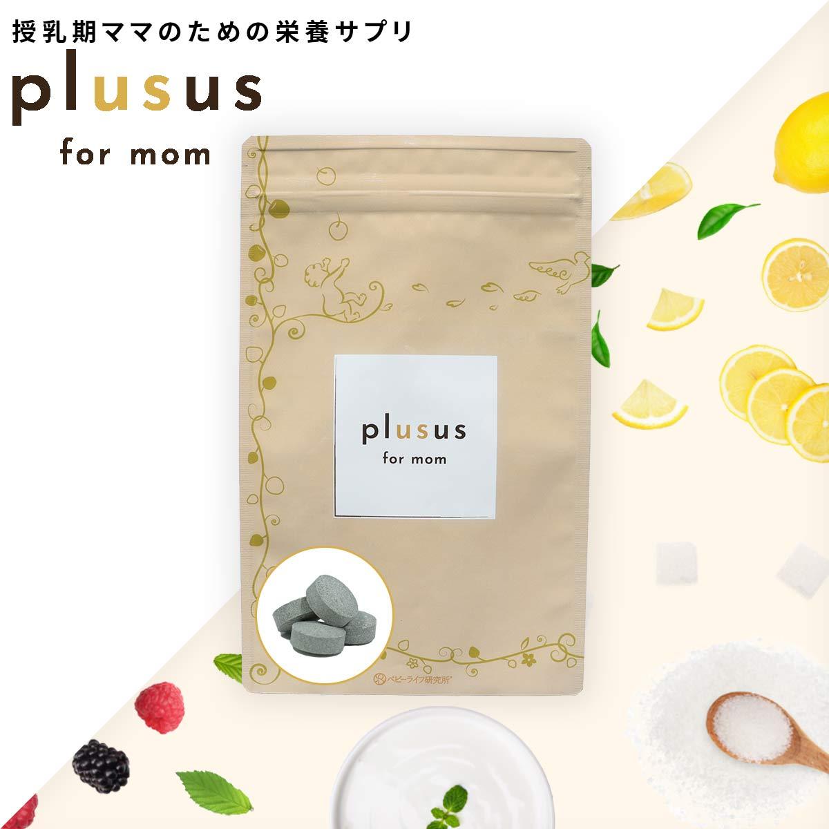 おだやかなプレママ期を過ごすためにおなかの大切な赤ちゃんに届けるプレママ専用サプリplusus for mom