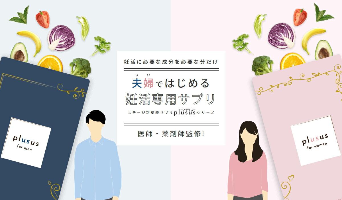 夫婦ではじめる妊活専用サプリplusus for men & plusus for women