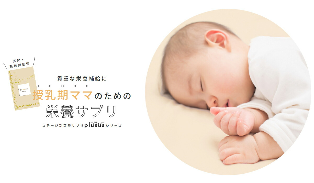 おだやかなプレママ期を過ごすためにおなかの大切な赤ちゃんに届けるプレママ専用サプリplusus for pre-men