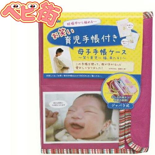 ピープル お笑い育児手帳付き母子手帳ケース ジャバラ式