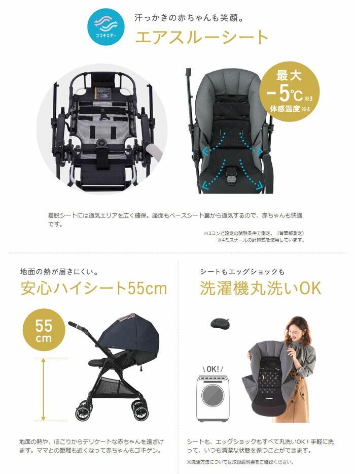 コンビ ホワイトレーベル スゴカルα 4キャス Light エッグショック HK 特徴