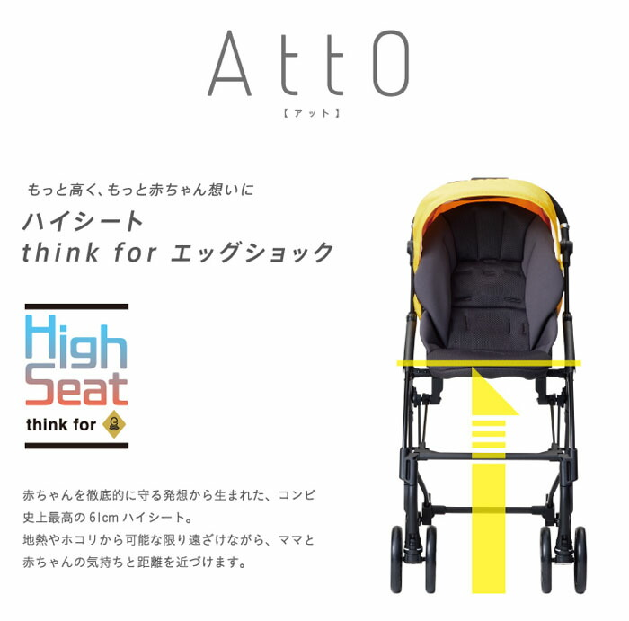 コンビ アット AttO type-S
