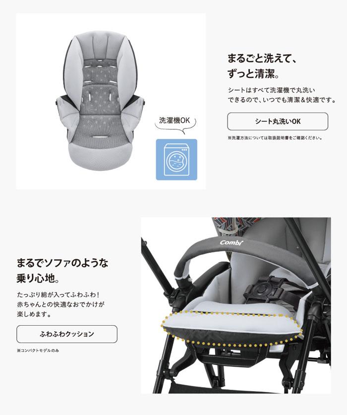 コンビ ホワイトレーベル スゴカルα 4キャス compact エッグショック HT 特徴