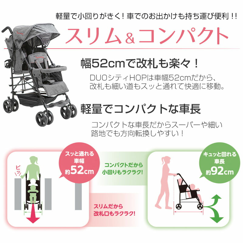 日本育児 DUOシティHOP2 [グレーデニム]