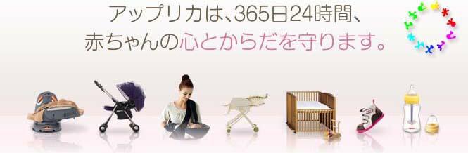 アップリカは、365日24時間、赤ちゃんの心とからだを守ります。