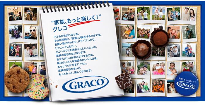 GRACO グレコ