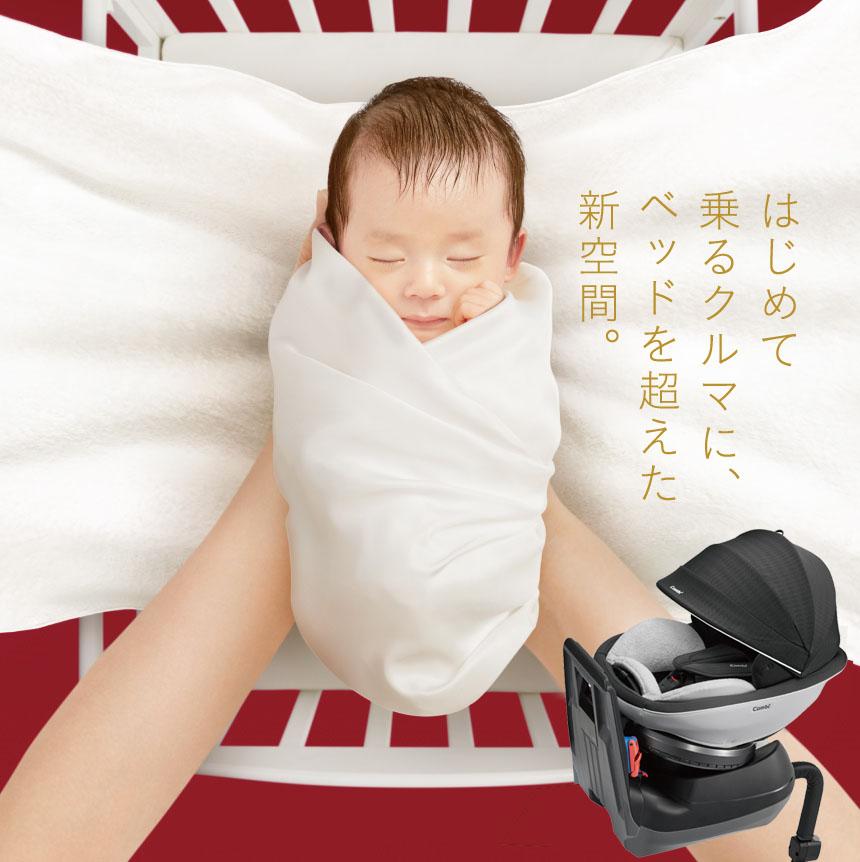 コンビ クルムーヴスマート エッグショック JJ-600 Ltd Combi チャイルドシート