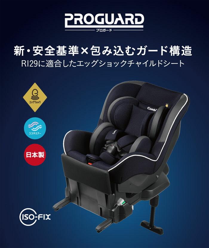 プロガード ISOFIX エッグショック RK