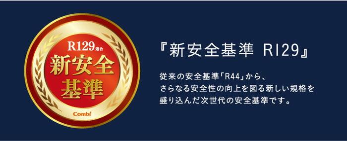 プロガード ISOFIX エッグショック RK 新安全基準R129