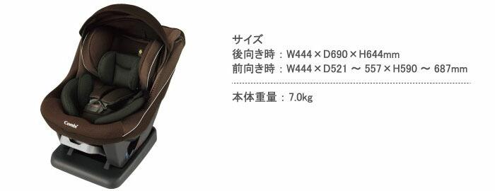 コンビ ウィゴーグランデ サイドプロテクション エッグショック DKのサイズ