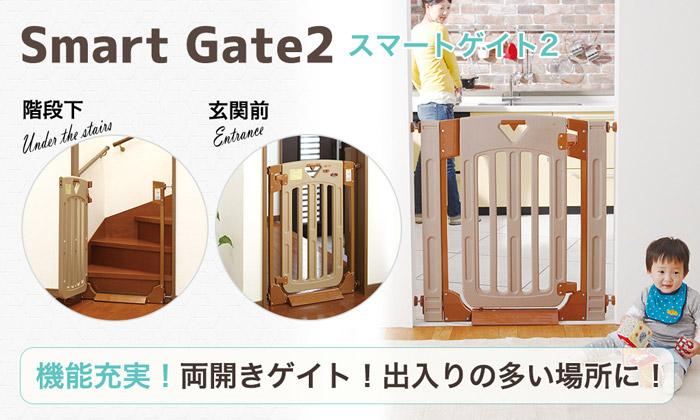 日本育児 スマートゲイト2 ベビーゲート ベビーセーフティ