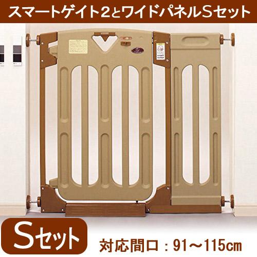 日本育児 スマートゲイト2ワイドパネルセット Sセット
