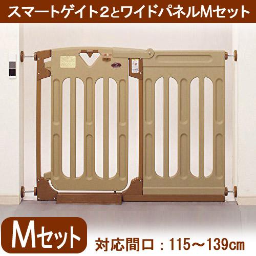 日本育児 スマートゲイト2ワイドパネルセット Mセット