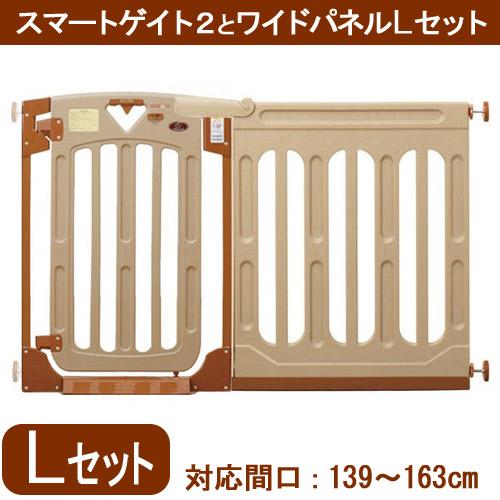 日本育児 スマートゲイト2ワイドパネルセット Lセット