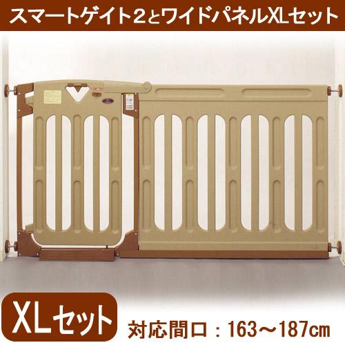日本育児 スマートゲイト2ワイドパネルセット XLセット