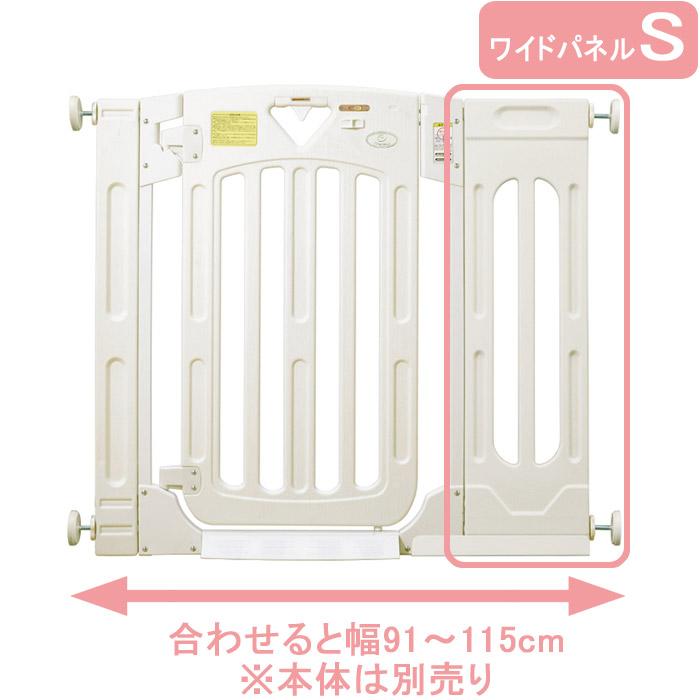 日本育児 スマートゲイト2 NEW専用ワイドパネル[ミルキー/Sサイズ]