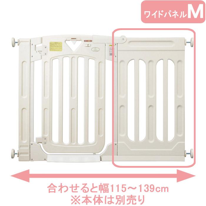 日本育児 スマートゲイト2 NEW専用ワイドパネル[ミルキー/Mサイズ]