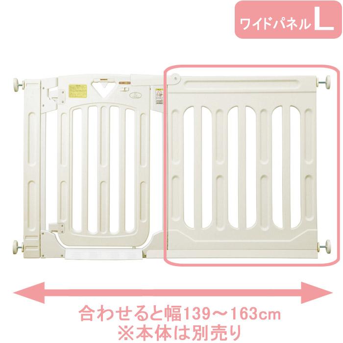 日本育児 スマートゲイト2 NEW専用ワイドパネル[ミルキー/Lサイズ]