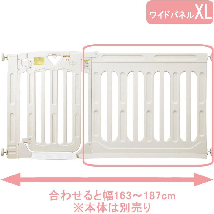 日本育児 スマートゲイト2専用NEWワイドパネル[ミルキー/XLサイズ]