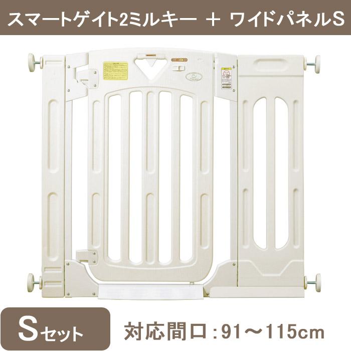 日本育児 スマートゲイト2[ミルキー] + NEW専用ワイドパネル[ミルキー/Sサイズ]