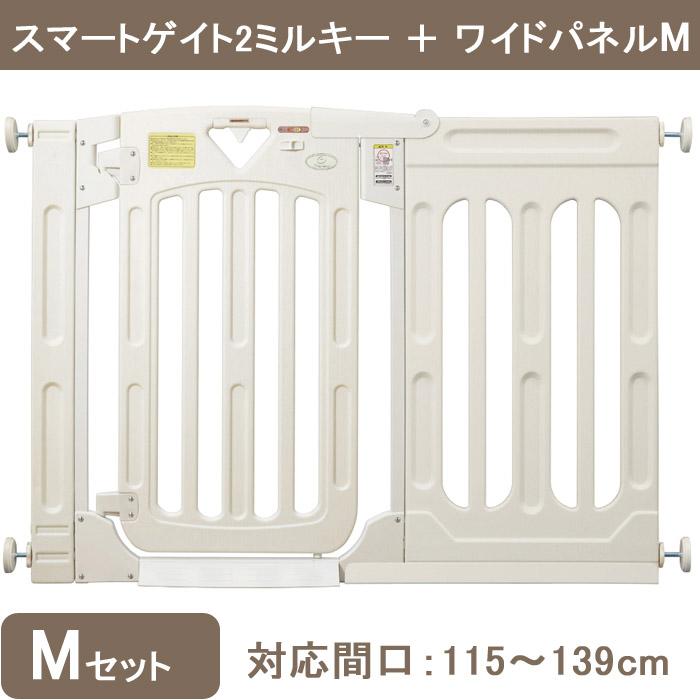 日本育児 スマートゲイト2[ミルキー] + NEW専用ワイドパネル[ミルキー/Mサイズ]