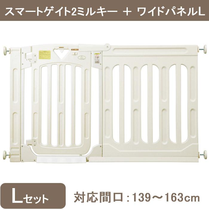 日本育児 スマートゲイト2[ミルキー] + NEW専用ワイドパネル[ミルキー/Lサイズ]