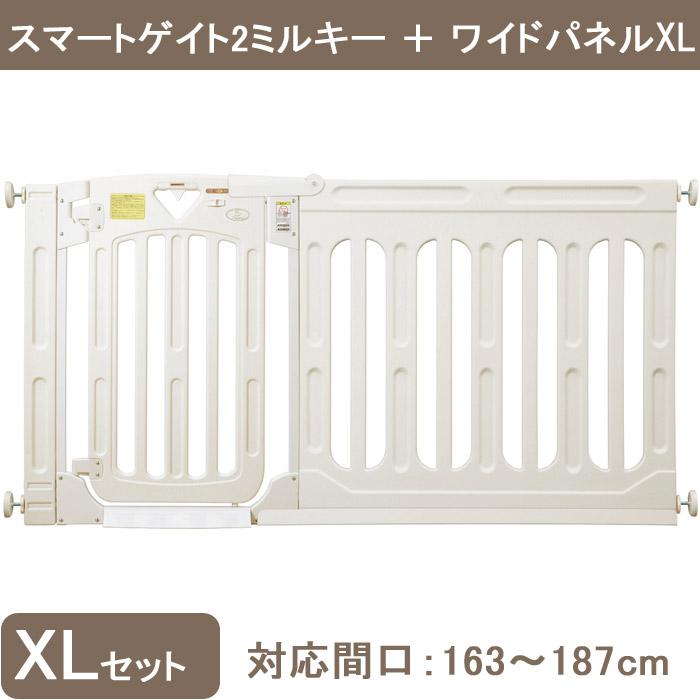日本育児 スマートゲイト2[ミルキー] + NEW専用ワイドパネル[ミルキー/XLサイズ]