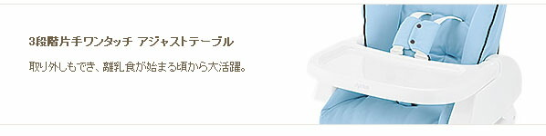 Aprica【アップリカ】 ハイローベッド&チェア ベーシック ベビーラック 手動式 ハイ&ローチェア
