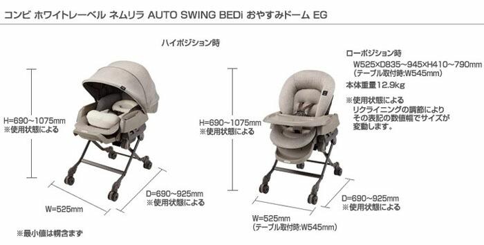 ホワイトレーベル ネムリラ AUTO SWING BEDi おやすみドーム EG サイズ