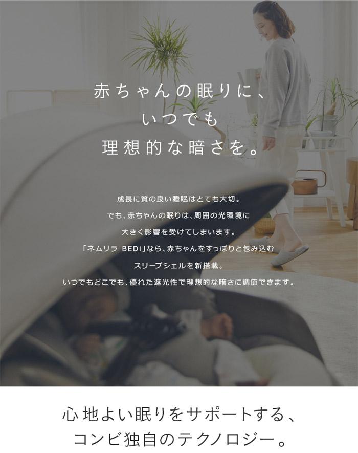 ホワイトレーベル ネムリラ AUTO SWING BEDi おやすみドームGrande EG 特徴
