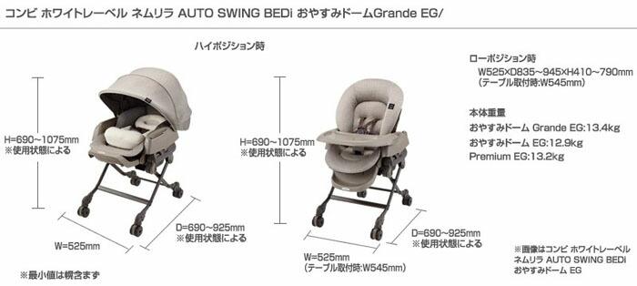 ホワイトレーベル ネムリラ AUTO SWING BEDi おやすみドームGrande EG サイズ