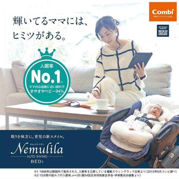 コンビ ネムリラ AUTO SWING BEDi Plus Classic シフォンネイビーNB