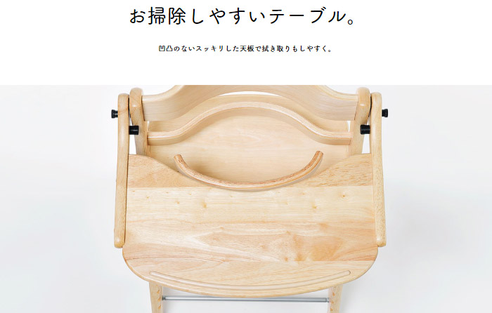 大和屋 すくすくチェアプラス [テーブル&ガード付]