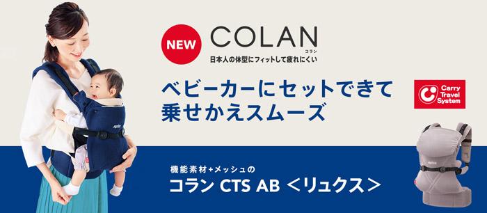コラン CTS AB リュクス