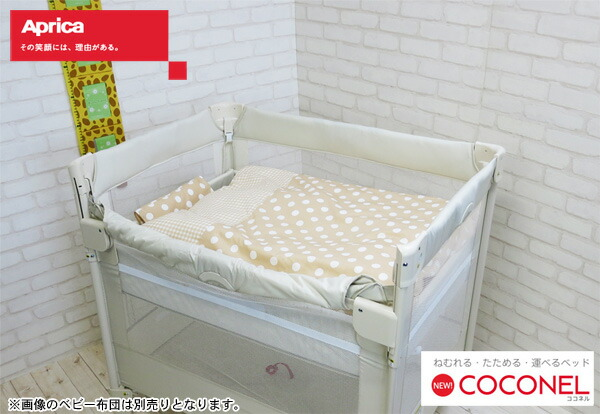 Aprica【アップリカ】COCONEL[ココネル]
