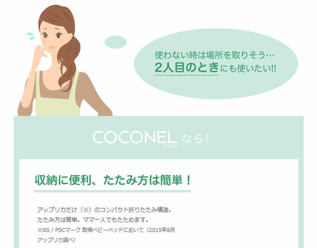 Aprica【アップリカ】ココネルエアー