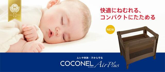 Aprica【アップリカ】ココネル エアープラス
