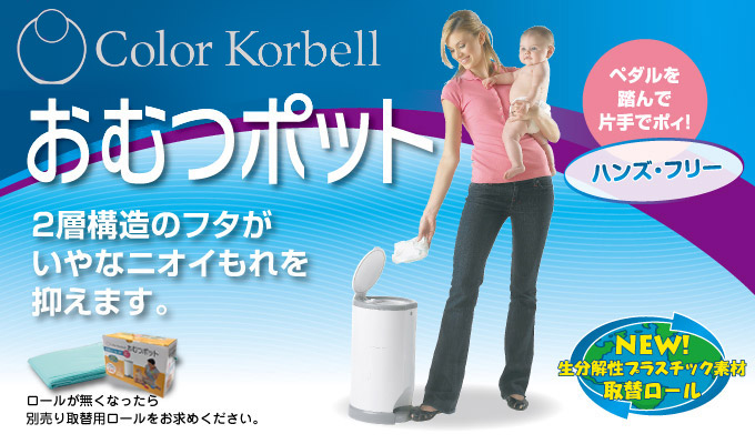 Korbell おむつポット 取替えロール3P
